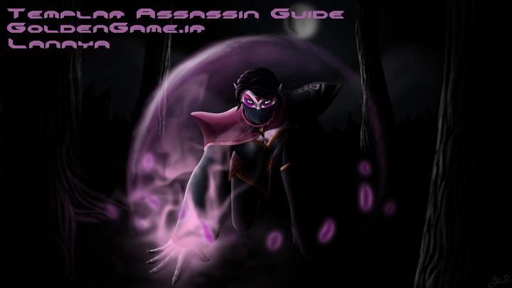 آموزش هیروی Templar Assassin - Lanaya